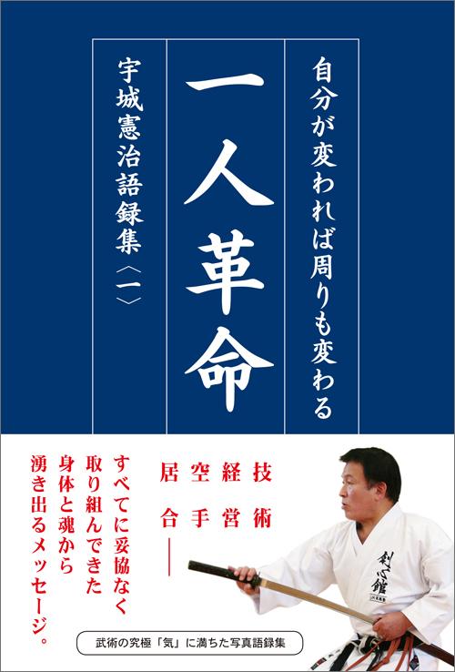 宇城憲治語録集〈一〉 一人革命