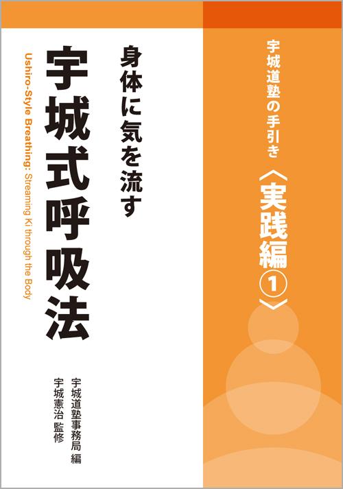 宇城道塾の手引書〈実践編1〉 身体に気を流す 宇城式呼吸法