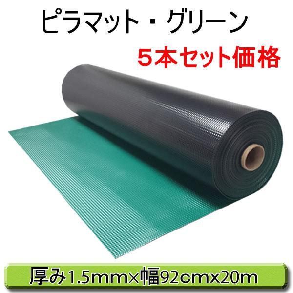 【5本セット】塩化ビニールピラマット グリーン 厚み1.5mmx幅92cmx長さ20m 巻き