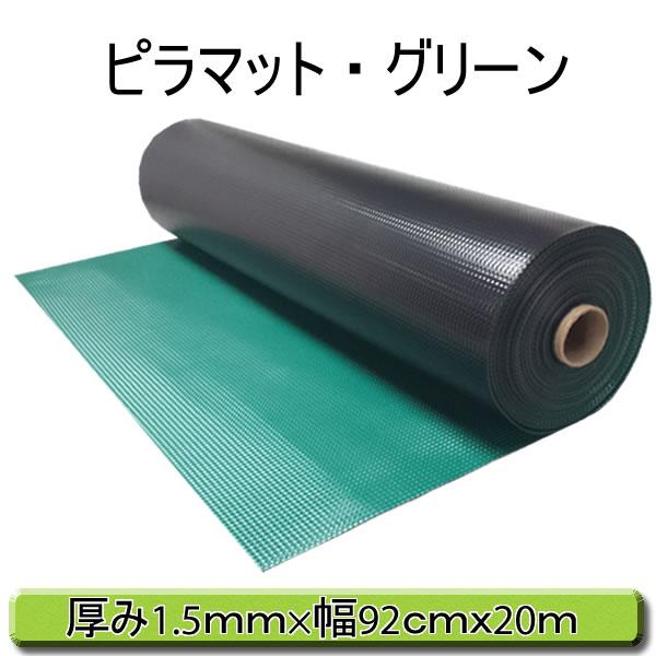 塩化ビニールピラマット グリーン 厚み1.5mmx幅92cmx長さ20m【巻き】