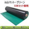 【5本セット】塩化ビニールB山マット グリーン 厚み1.5mmx幅92cmx長さ20m 巻き