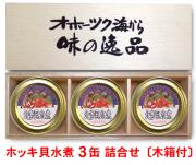 ホッキ3缶木箱付