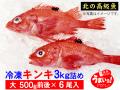 きんき500g6尾