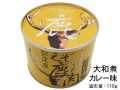 エゾシカカレー缶詰1