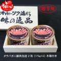 タラバ脚肉2缶