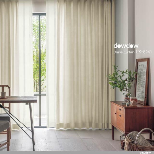 【ナチュラル モダン】透明感が美しい無地のドレープカーテン&シェード【LX-8241】アイボリー