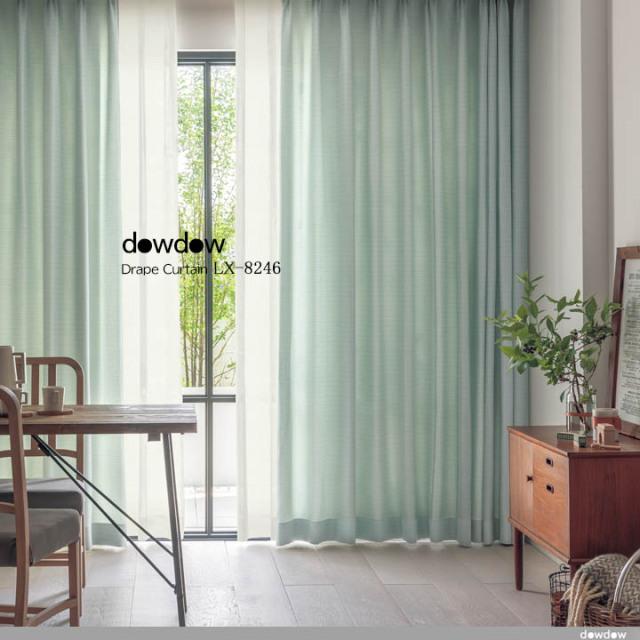 【ナチュラル モダン】透明感が美しい無地のドレープカーテン&シェード【LX-8246】ライトグリーン
