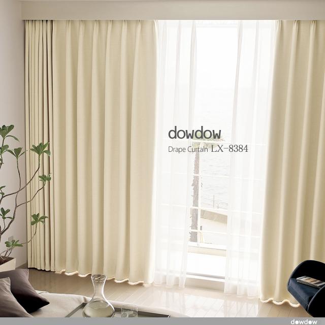 【シンプル モダン】高級ホテルの無地の遮光カーテン【LX-8384】アイボリー