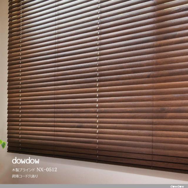 【木製ブラインド】木の手触りと風合いのウッドブラインド【NX-0512】グレインブラウン