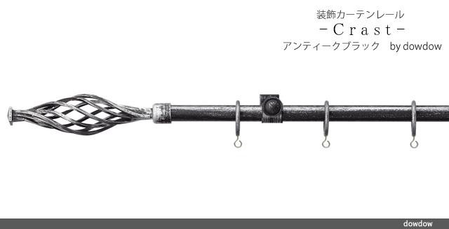 アイアンレール【クラストB】アンティークブラック