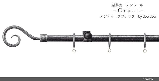 アイアンレール【クラストC】アンティークブラック
