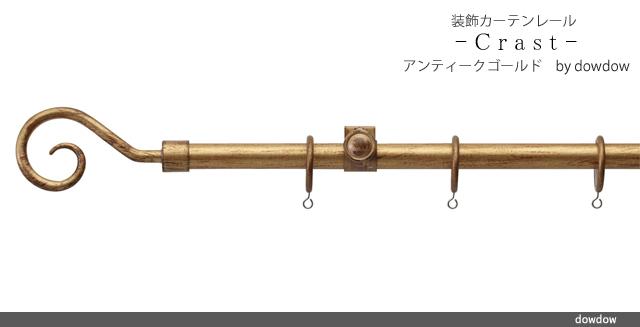 アイアンレール【クラストCセット】アンティークゴールド