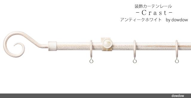 アイアンレール【クラストC】アンティークホワイト