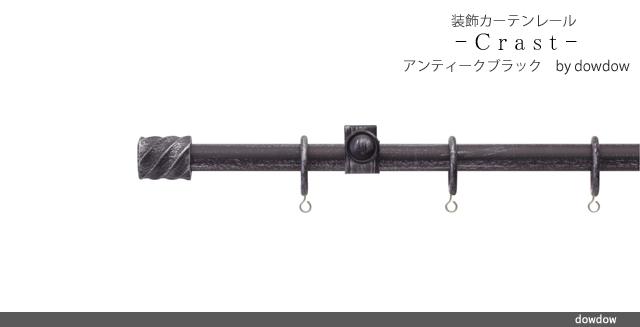 アイアンレール【クラストE】アンティークブラック