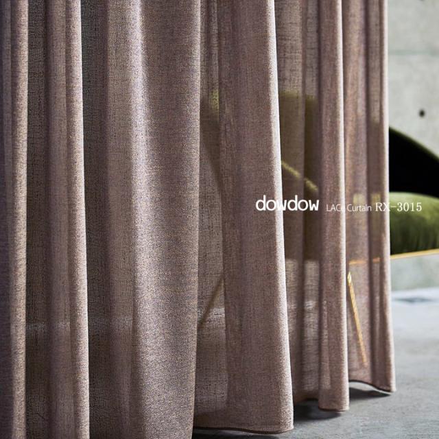 【イタリアン モダン】強撚糸のザックリとした無地のレースカーテン【RX-3015】ブラウン