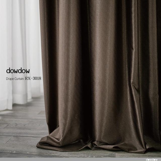 【イタリアン モダン】洗練されたジオメトリック・デザインのドレープカーテン【RX-3018】ダークブラウン