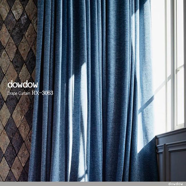 【フレンチ シック】ラグジュアリーな無地のモール織のドレープカーテン&シェード【RX-3063】ブルー