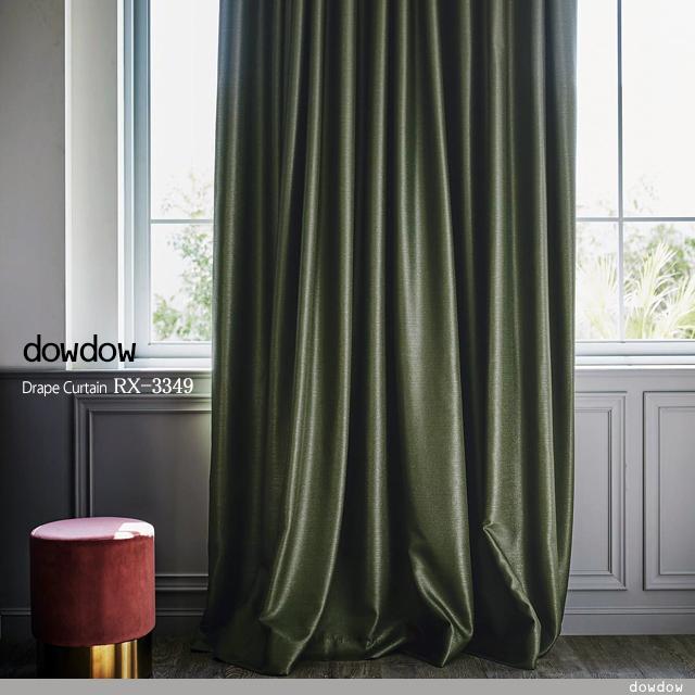 【シンプル モダン】ラグジュアリーな光沢のある無地の遮光カーテン&シェード【RX-3349】ダークグリーン