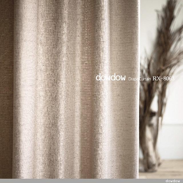ドレープカーテン【ナチュラル】美しい「タイシルク」のような無地【RX-8063】ライトブラウン