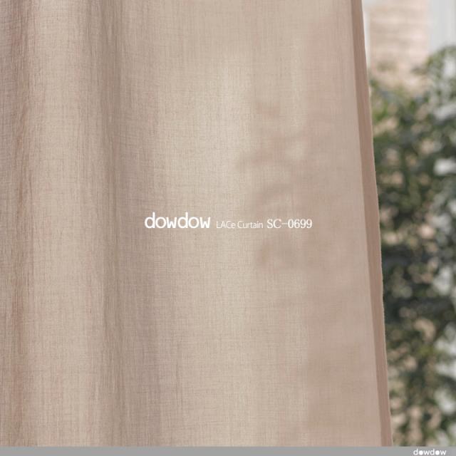 【ナチュラル】コットン(綿)シフォンの無地のレースカーテン【SC-0699】ライトブラウン