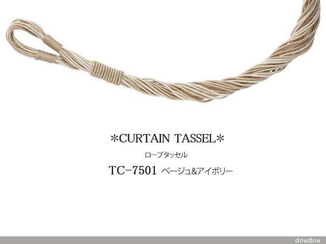 ロープタッセル【TC-7501】ベージュ&アイボリー