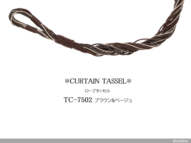 ロープタッセル【TC-7502】ブラウン&ベージュ