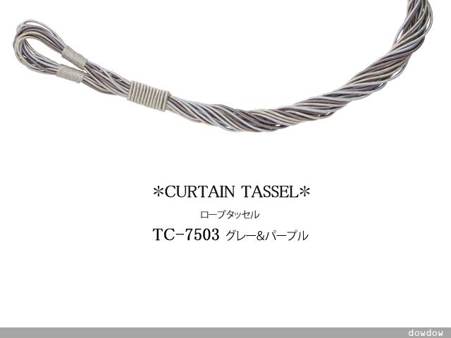 ロープタッセル【TC-7503】グレー&パープル