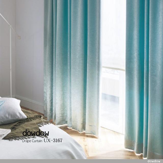 【フレンチ シック】光を屈折させる無地の遮光カーテン&シェード【UX-3167】ターコイズブルー
