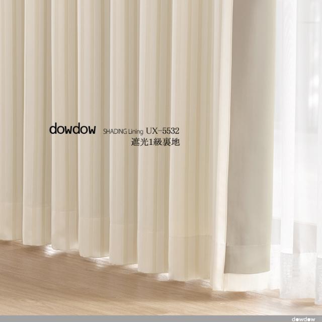 【遮光裏地】しなやかな遮光1級裏地【UX-5532】グレーアイボリー