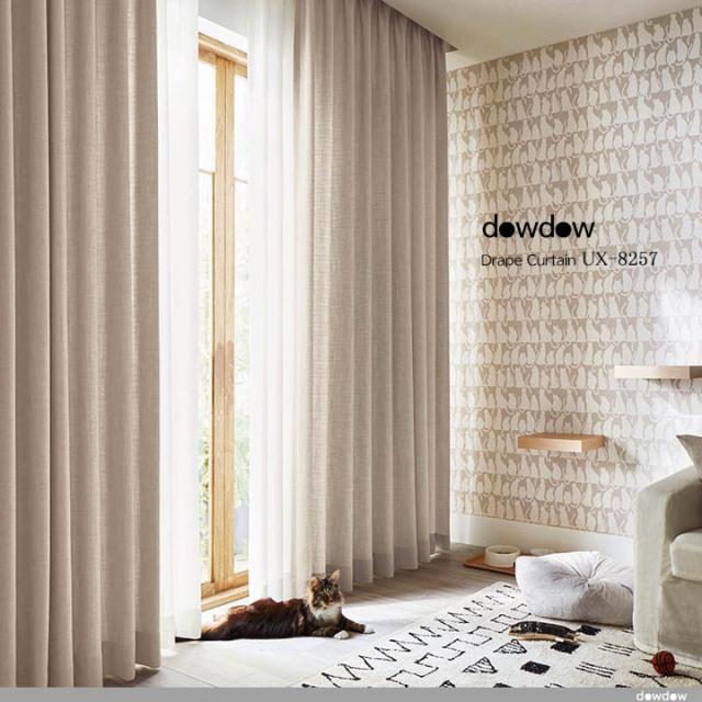 【ネコ対策】引っ掻きに強い樹脂コーティングのドレープカーテン【UX-8257】ライトブラウン