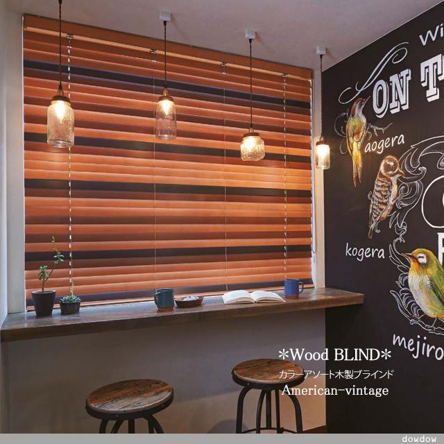【木製ブラインド】ミッドセンチュリーのウッドブラインド【NX-1000】ヴィンテージ・ミックス