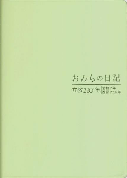 おみちの日記 立教183年版