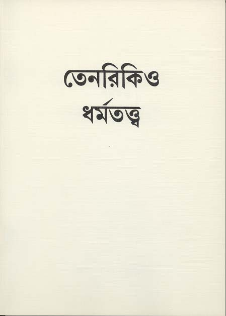 語 ベンガル ベンガル語(ベンガルご)とは