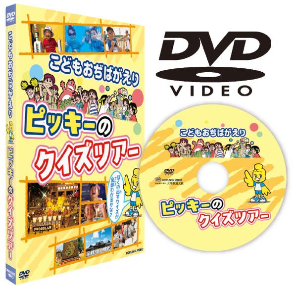 DVD こどもおぢばがえり ピッキーのクイズツアー
