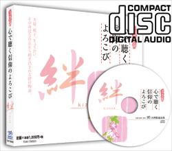 CD 心で聴く信仰のよろこび【絆】