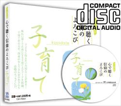 CD 心で聴く信仰のよろこび【子育て】