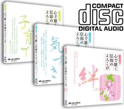 CD 心で聴く信仰のよろこび【絆・気づき・子育て 3巻セット】