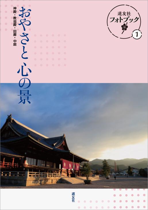 おやさと心の景 道友社フォトブック 1