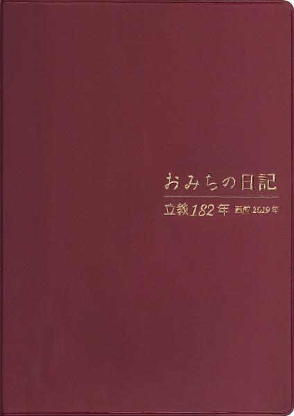 おみちの日記 立教182年版