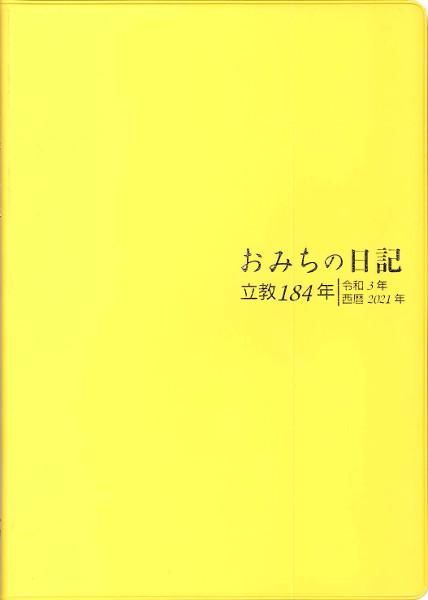 おみちの日記 立教184年版