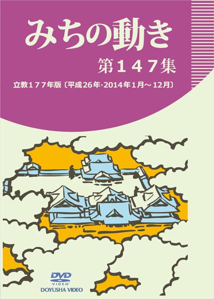 DVD みちの動き 第147集