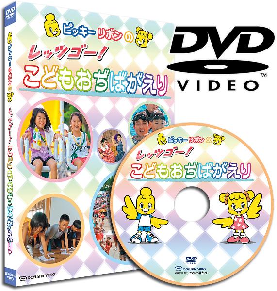 DVD ピッキー・リボンのレッツゴー!こどもおぢばがえり