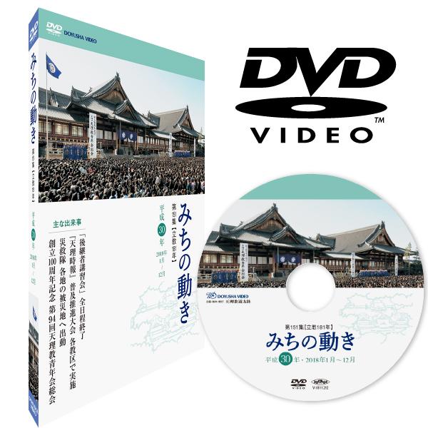 DVD みちの動き 第151集