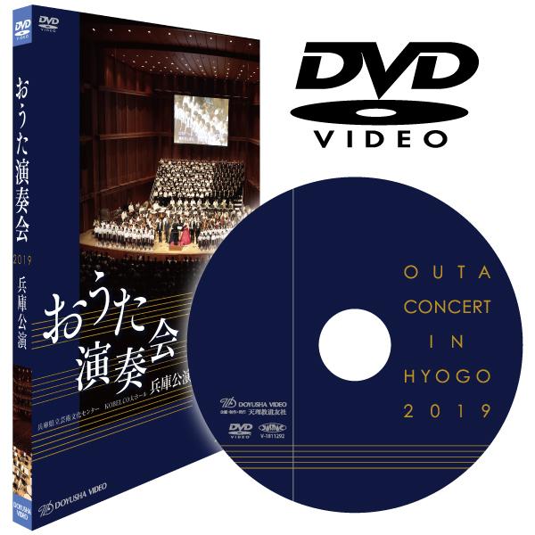 DVD おうた演奏会 兵庫公演