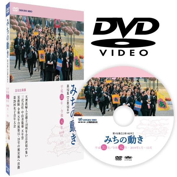 DVD みちの動き 第152集
