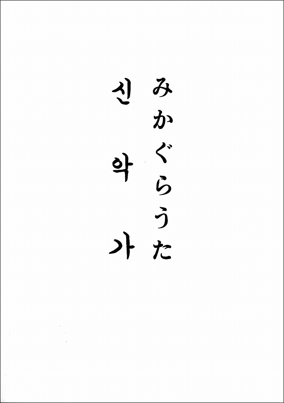 みかぐらうた (韓国語)