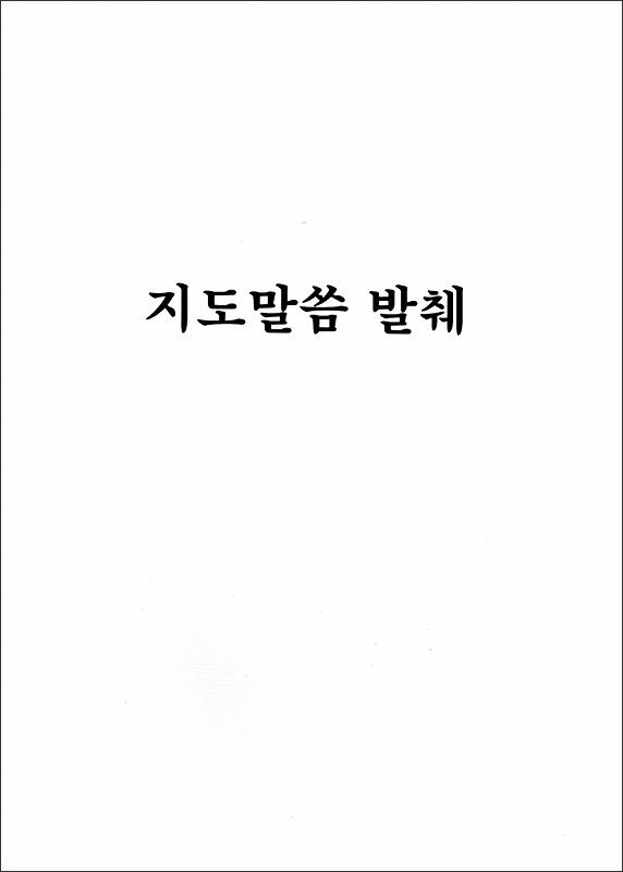 おさしづ抄(改訂版) (韓国語)