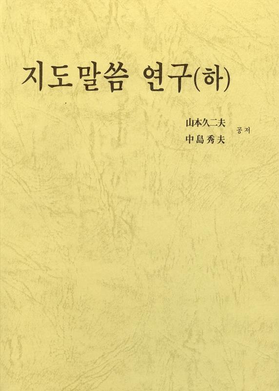 おさしづ研究(下) (韓国語)