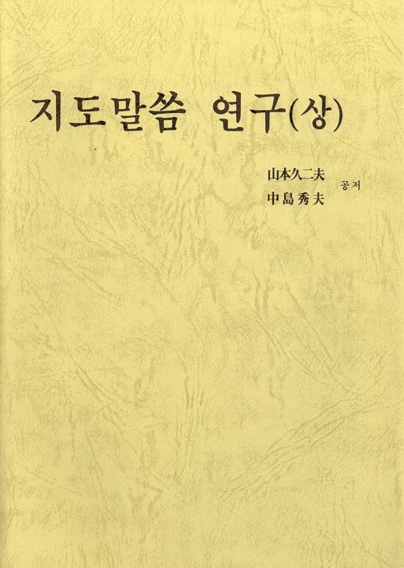 おさしづ研究(上) (韓国語)