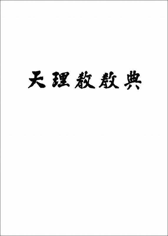 天理教教典 (韓国語)